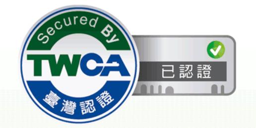 TWCA SSL 台灣網路認證