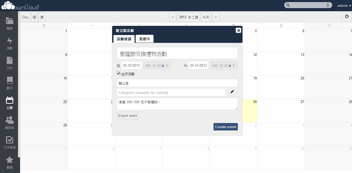 日曆 - ownCloud