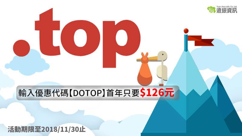 輸入優惠代碼【DOTOP】首年只要126元,只限.TOP網域