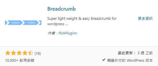 什麼是麵包屑 Breadcrumb ? WordPress 麵包屑外掛安裝與設定