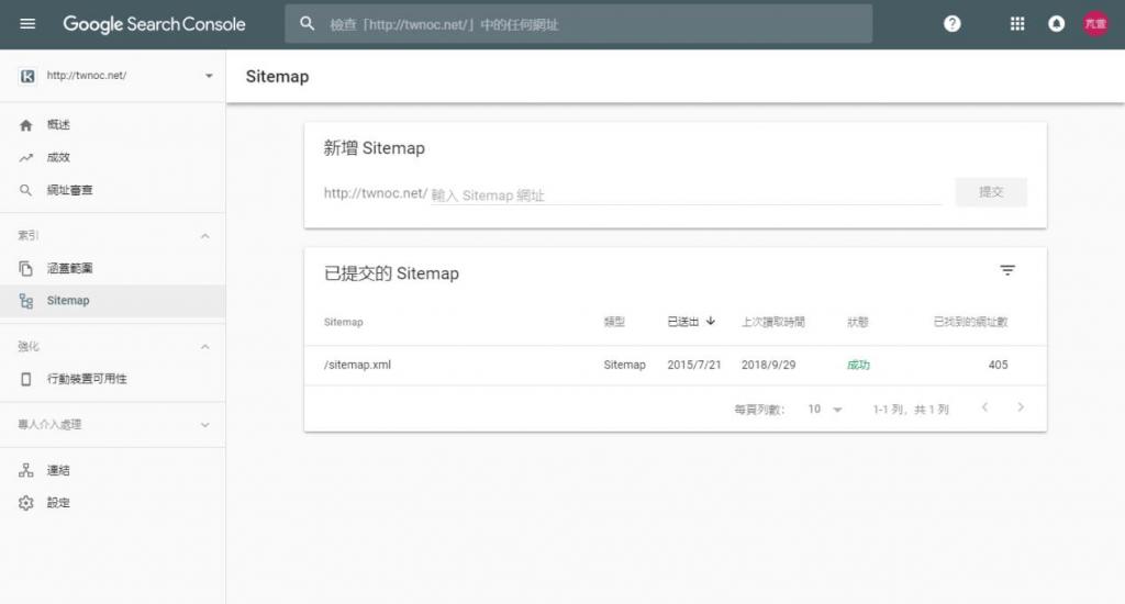 提交 Sitemap 讓你的 WordPress 網站收錄在 Google 搜尋引擎