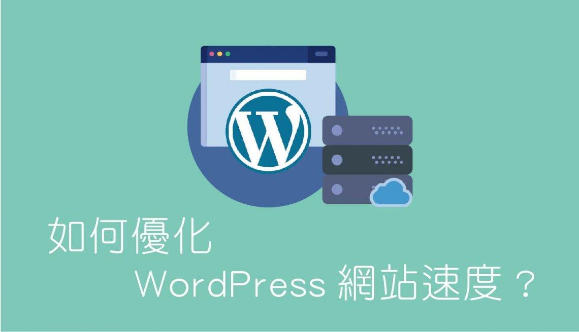 高效能wordpress主機優化 WordPress 網站速度