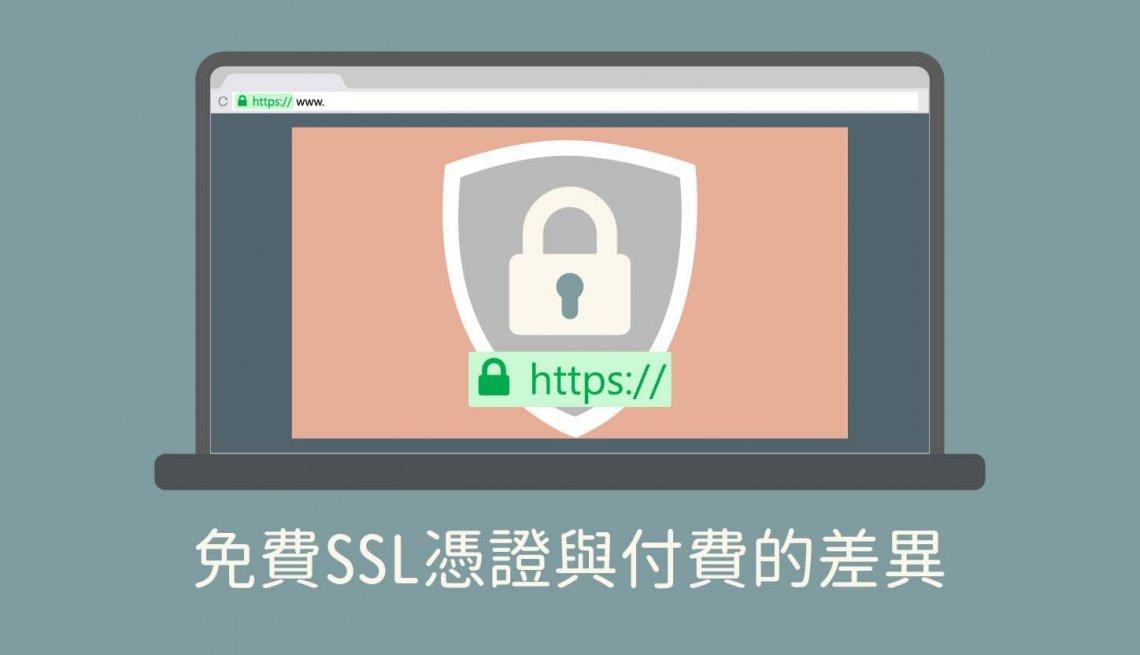 免費SSL憑證與付費的差異?是否需要SSL?購買SSL憑證該如何選擇?