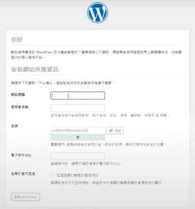 wordpress安裝與設定