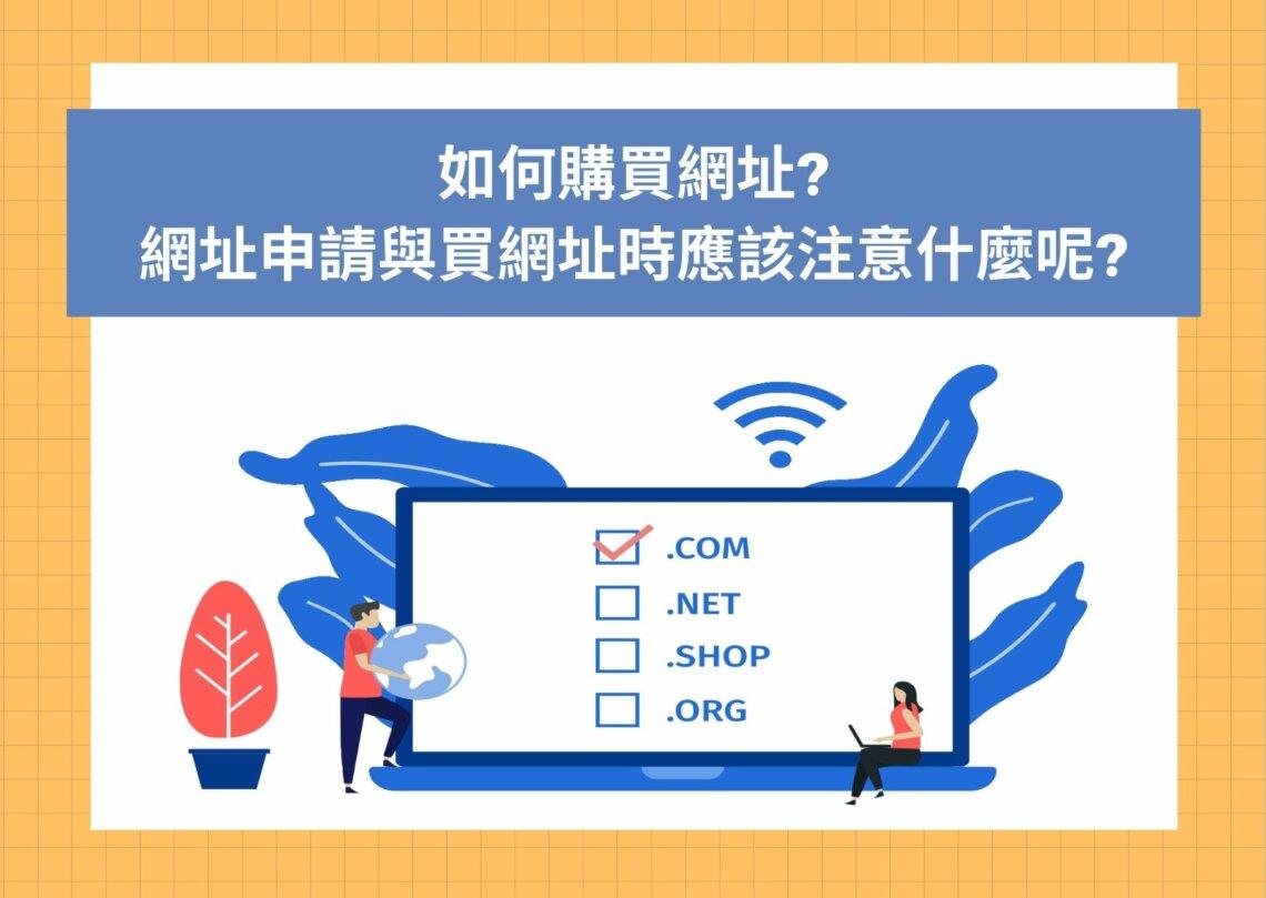 如何買網址?網址申請與購買網址時應該注意什麼呢?