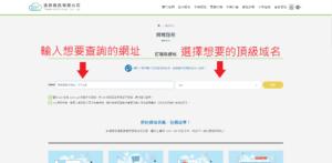買網域時需網址註冊與網址查詢