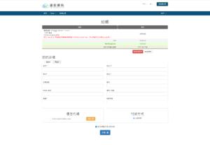 買網址與免費DNS代管服務