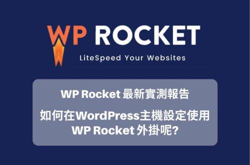 WP Rocket 最新實測報告與 WP Rocket 安裝設定