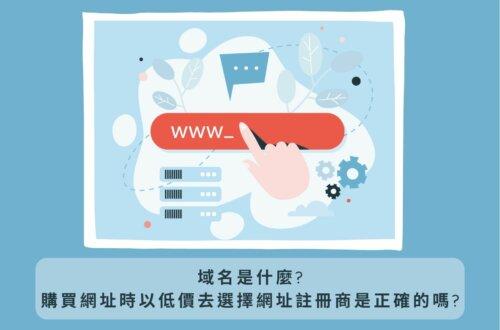 網域是什麼?購買網址時如何選擇網址註冊商?