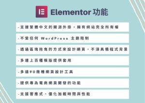 elementor功能優勢,wordpress elementor 網頁設計編輯器教學
