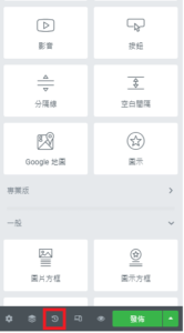 elementor 功能教學,wordpress elementor 網頁設計編輯教學