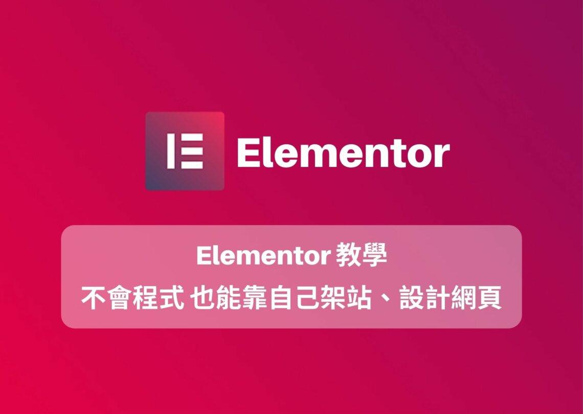 Elementor教學: Elementor安裝設定+ elementor功能優勢