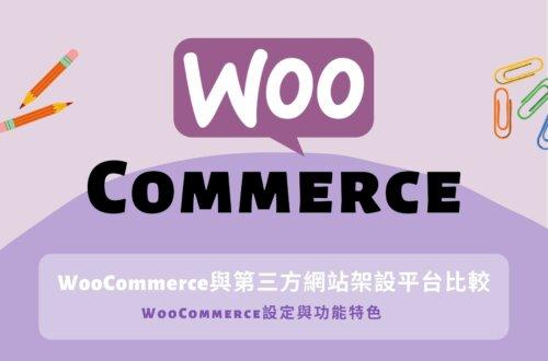 woocommerce教學、woocommerce安裝與設定、woocommerce功能特色、架站平台比較