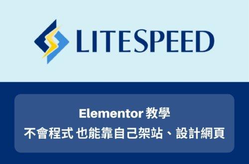 WordPress教學-如何優化WordPress網站載入速度,LiteSpeed cache安裝設定教學