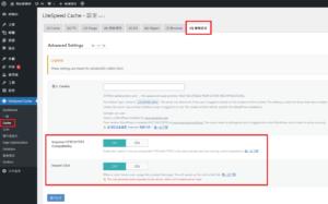 WordPress教學-LiteSpeed cache設定
