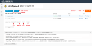 WordPress教學-LiteSpeed cache安裝