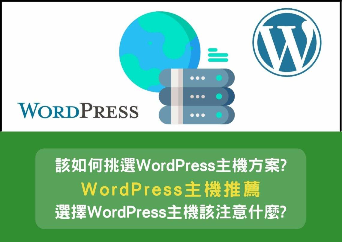WordPress主機推薦-WordPress架站該如何挑選WordPress主機方案?選擇WordPress主機該注意什麼?